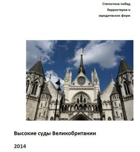 United Kingdom High Courts Report 2014 (Russian)